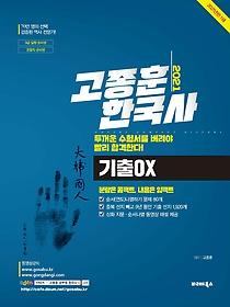 2021 고종훈 한국사 기출 OX