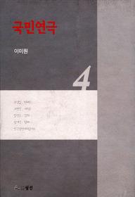 국민연극 4