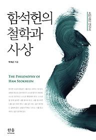 함석헌의 철학과 사상