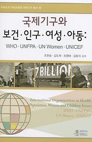 국제기구와 보건. 인구. 여성. 아동 :
