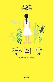 경이의 땅 :앤 패칫 장편소설