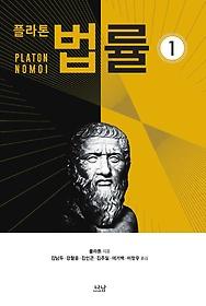 플라톤의 법률 1