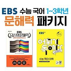 EBS 수능 국어 1~3학년 문해력 세트