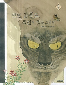 단원 김홍도, 조선의 멋을 그리다