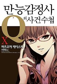 만능감정사 Q의 사건수첩 10