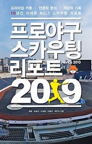 프로야구 스카우팅 리포트 2019