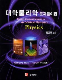 대학물리학 문제풀이집