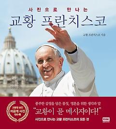 사진으로 만나는 교황 프란치스코
