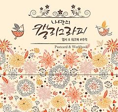 나만의 캘리그라피 엽서&워크북 - 추억