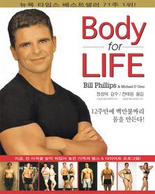 바디 포 라이프 Body for Life