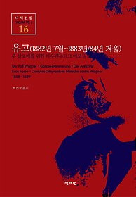 유고 - 1882년 7월~1883/84년 겨울