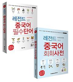 레전드 중국어 필수단어 + 회화사전 세트