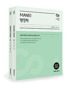 2021 MANI 마니 행정학