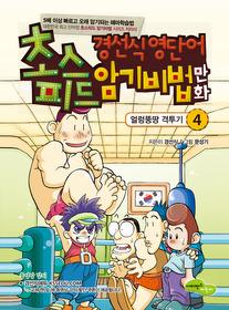 초스피드 암기비법 만화 4