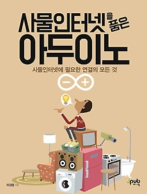 사물인터넷을 품은 아두이노