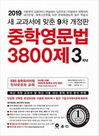 중학영문법 3800제 3학년 (2019)