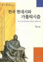 한국 현대시와 카톨릭시즘