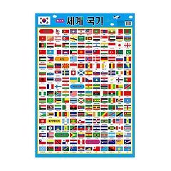 [월드베스트] 벽그림 학습프로그램-세계국기