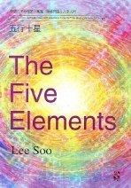 오행십성(THE FIVE ELEMENTS)