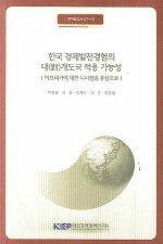 """<font title=""""한국 경제발전 경험의 대개도국 적용 가능성"""">한국 경제발전 경험의 대개도국 적용 가능...</font>"""