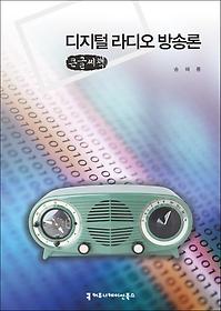 디지털 라디오 방송론 (큰글씨책)