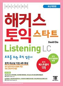 """<font title=""""해커스 토익 스타트 LC Listening 리스닝 (2020 최신개정판)"""">해커스 토익 스타트 LC Listening 리스닝 (...</font>"""