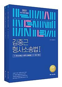 2021 ACL 김중근 형사소송법 기본서 세트