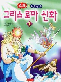 그리스 로마 신화 1 - 만화 논술문제