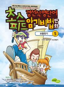 초스피드 암기비법 만화 5
