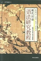 중국어어법 연구방법론