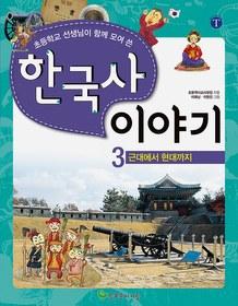 한국사 이야기 3