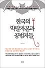 한국의 약탈자본과 공범자들 : 어떻게 소수의 \'그들\'이 다수의 시민과 노동자를 약탈하는가