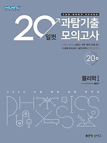 20일컷 과탐기출 물리학 1 (2021)