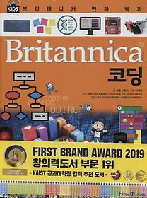 (Britannica)코딩