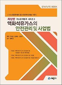 액화석유가스의 안전관리 및 사업법 (2015)