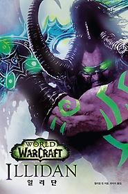 월드 오브 워크래프트 - 일리단