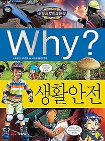 중고)Why?과학062 생활안전