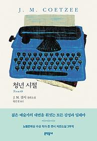 청년 시절 : J.M. 쿳시 장편소설