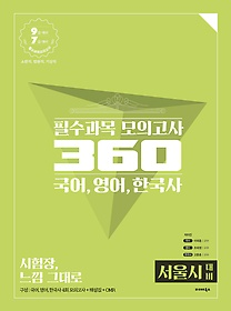 "<font title=""2019 공단기 필수과목 모의고사 360 - 서울시 대비"">2019 공단기 필수과목 모의고사 360 - 서울...</font>"