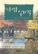 낙엽 심리학