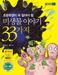 미생물 이야기 33가지
