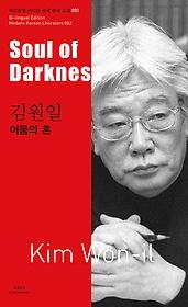 김원일 - 어둠의 혼 Soul of Darknes