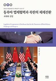 동북아 법제협력과 북한의 체제전환