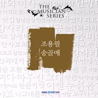 더 뮤지션 시리즈 - 조용필, 송골매  : 더 뮤지션 시리즈 7