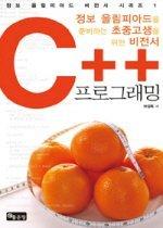 정보 올림피아드를 준비하는 초중고생을 위한 비전서 C++ 프로그래밍