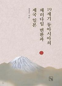 "<font title=""19세기 동아시아의 패러다임 변환과 제국일본 "">19세기 동아시아의 패러다임 변환과 제국일...</font>"