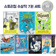 스토리킹 1~7회 수상작 세트 (전7권)