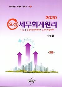 2020 요점 세무회계원리