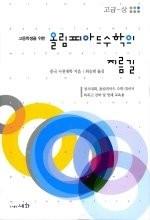 올림피아드 수학의 지름길 고급 (상)