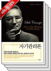 [90일 대여] 데일 카네기 베스트 세트 (전5권)